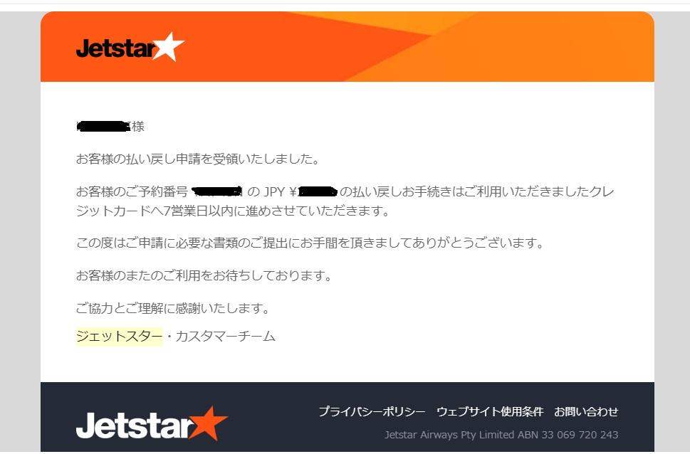 払い戻し ジェット スター コロナ 日本発着のLCCのキャンセル料金・変更料金まとめ【コロナ対策有】